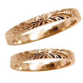[送料無料]結婚指輪 ハワイアンペアリング ピンクゴールドk18k18PG結婚記念リング2本セット ハワジュ18k 18金ブライダルジュエリー 【コンビニ受取対応商品】