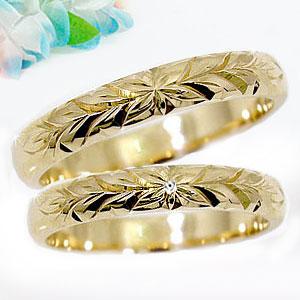 結婚指輪 ハワイアン ペアリング イエローゴールドk18 ダイヤモンド 結婚記念リング 2本セット ハワジュ 18k 18金【コンビニ受取対応商品】 指輪 大きいサイズ対応 送料無料