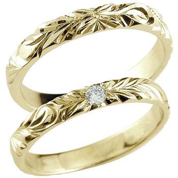 ハワイアンペアリング イエローゴールドk18 結婚指輪 k18 ダイヤモンド 一粒ダイヤモンド ダイヤ0.05ct 結婚記念リング ハワイアンジュエリー2本セット ハワジュ18k 18金ブライダルジュエリー 【コンビニ受取対応商品】 指輪 送料無料