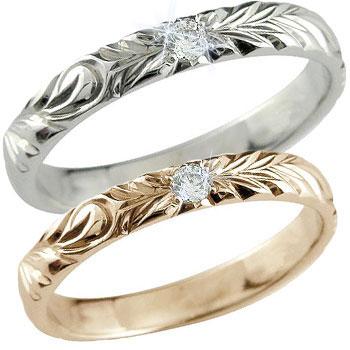 [送料無料]ハワイアンペアリング ホワイトゴールドk18 結婚指輪 ピンクゴールドk18 k18PG ダイヤ 一粒ダイヤモンド ダイヤ0.05ct ハワイアンジュエリー2本セット ハワジュ  hawaii18k 18金ブライダルジュエリー