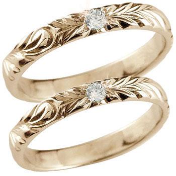 ハワイアンペアリング ピンクゴールドk18 結婚指輪 k18PG ダイヤモンド 一粒ダイヤモンド ダイヤ0.05ct 結婚記念リング ハワイアンジュエリー2本セット ハワジュ  hawaii18k 18金ブライダルジュエリー  指輪 大きいサイズ対応 送料無料