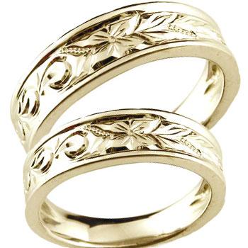 結婚指輪 マリッジリング ペアリング ハワイアン イエローゴールドk18 ミル打ち 2本セット ハワジュ18k 18金【コンビニ受取対応商品】 指輪 大きいサイズ対応 送料無料