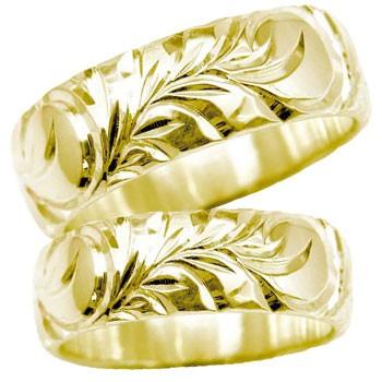 結婚指輪 マリッジリング ペアリング ハワイアン イエローゴールドk18 2本セット ハワジュ18k 18金【コンビニ受取対応商品】 指輪 大きいサイズ対応 送料無料