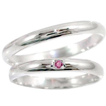 ペアリング プラチナ 結婚指輪 マリッジリング ルビー k18PG 結婚記念リング 2本セット 甲丸18k 18金【コンビニ受取対応商品】 指輪 大きいサイズ対応 送料無料