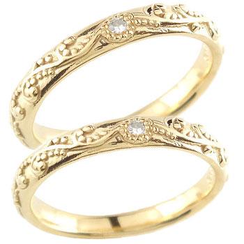 ペアリング 結婚指輪 マリッジリング ダイヤモンド イエローゴールドk18 一粒ダイヤモンド ハンドメイド アラベスク 2本セット18k 18金【コンビニ受取対応商品】 指輪 大きいサイズ対応 送料無料