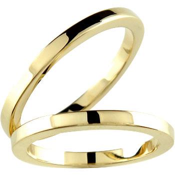 結婚指輪 マリッジリング ペアリング イエローゴールドk18リング 結婚記念リングk18 2本セット18k 18金【コンビニ受取対応商品】 指輪 大きいサイズ対応 送料無料