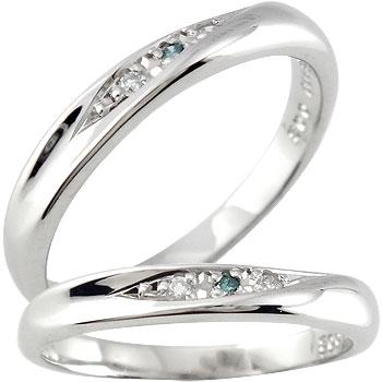 結婚指輪 マリッジリング ペアリング ダイヤ ダイヤモンド ブルーダイヤモンド ホワイトゴールドk18 指輪 リング 2本セット18k 18金【コンビニ受取対応商品】 指輪 大きいサイズ対応 送料無料
