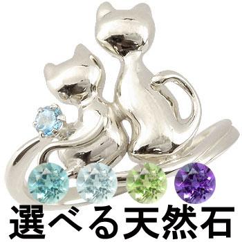 猫 ねこ ネコ リング 指輪 ピンキーリング プラチナ アメジスト アクアマリン ペリドット ブルートパーズ【コンビニ受取対応商品】 大きいサイズ対応 送料無料