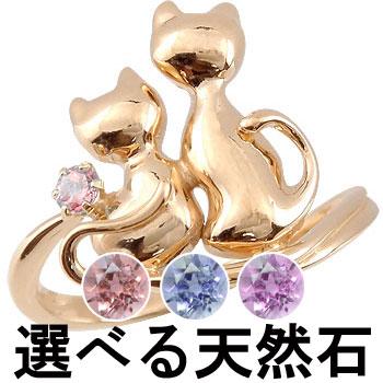 猫 ねこ ネコ リング 指輪 ピンキーリング ピンクゴールドk18 ピンクサファイア タンザナイト ピンクトルマリン18k 18金【コンビニ受取対応商品】 大きいサイズ対応 送料無料