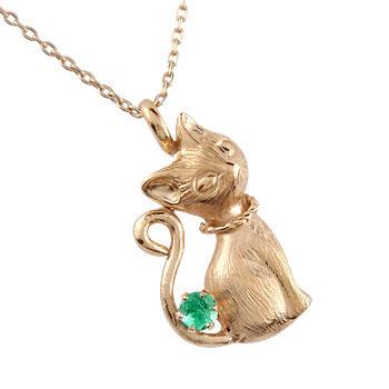 [送料無料]猫 ねこ ネコ ネックレス 一粒 ペンダント エメラルド 5月誕生石 ピンクゴールドk18 18金 レディース【コンビニ受取対応商品】