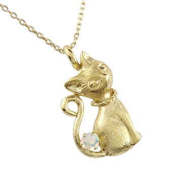 [送料無料]猫 ねこ ネコ ネックレス 一粒 イエローゴールドk18 ペンダント オパール 10月誕生石 18金 18k レディース【コンビニ受取対応商品】