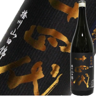 【H30年6月】十四代 超特撰 純米大吟醸 1800ml