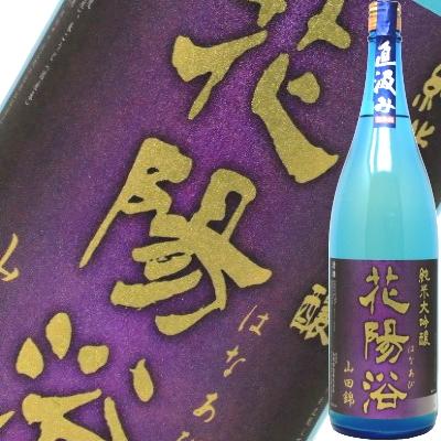 【2019年7月】花陽浴 純米大吟醸 山田錦 直汲み 1800ml