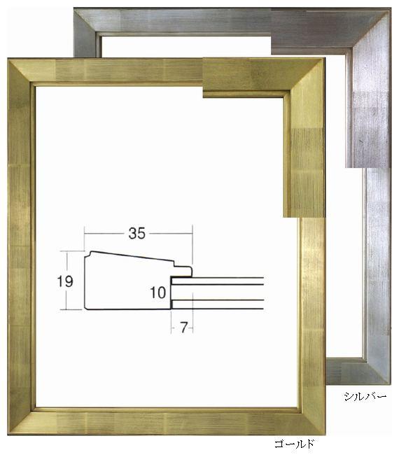 大額、額縁、デッサン額、 水彩額  大全紙 ゴールド、シルバー 全サイズアクリル仕様