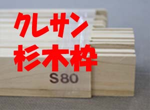 木枠【杉材】【画材】80S