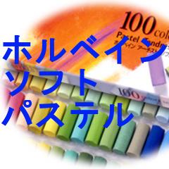 【送料無料】ホルベイン ソフトパステル 画材 150色セット 木製ケース入り S959