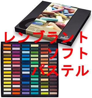 【送料、代引き手数料無料】レンブラント ソフトパステル 画材 ハーフ 90色セット 紙箱ケース入り