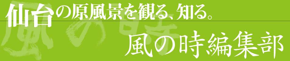 風の時編集部:仙台の原風景を観る、知る。仙台の古地図・古絵図や写真集の企画発行