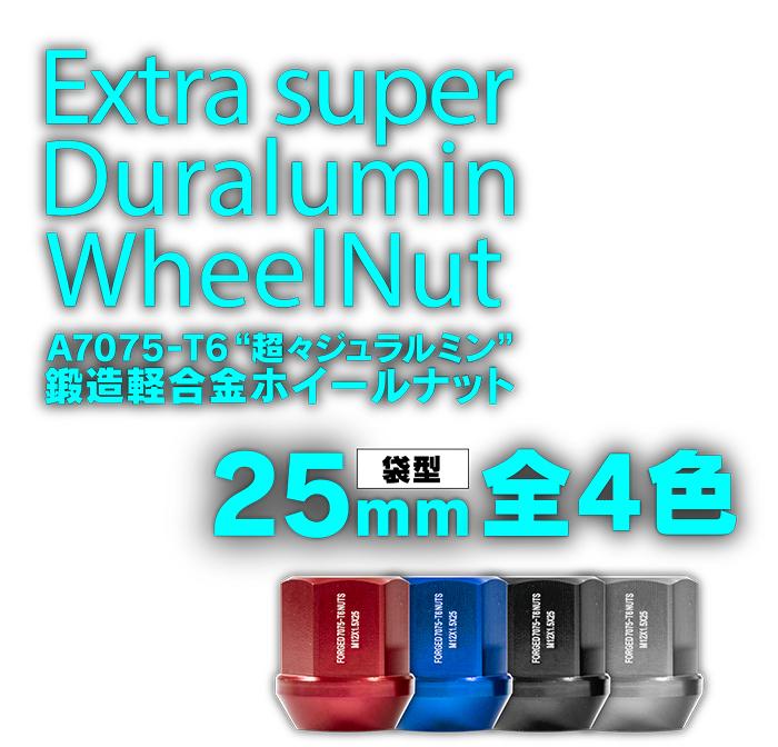 超々ジュラルミンナット レーシングナット ホイールナット 16個 P1.5 P1.25 鍛造 袋型 25mm 19HEX/21HEXアダプター付き 軽量 4穴用 <全6色 ブラック/チタン/レッド/ブルー/ゴールド/ピンク>