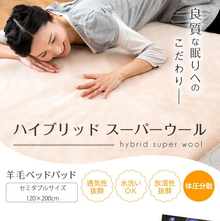 【羊毛ベッドパッド】ハイブリッドスーパーウール セミダブルサイズ120×200cm