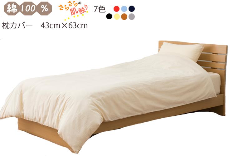 綿100%で生産を行い、きれいで清潔に使用できるように、抗菌防臭加工をつけました。無料サンプルあります。ぜひご請求ください。 枕カバー 43×63cm 綿100% コットン 寝具 ブラウン ネイビー ブルー レッド キナリ きなり ブラック グレー 無地カラー 布団カバー ベッドカバー マットレスカバー べットシーツ ベットカバー カバー 抗菌 防臭 清潔 天然素材 防縮 しなやか さらさら 格安 シーツおすすめ