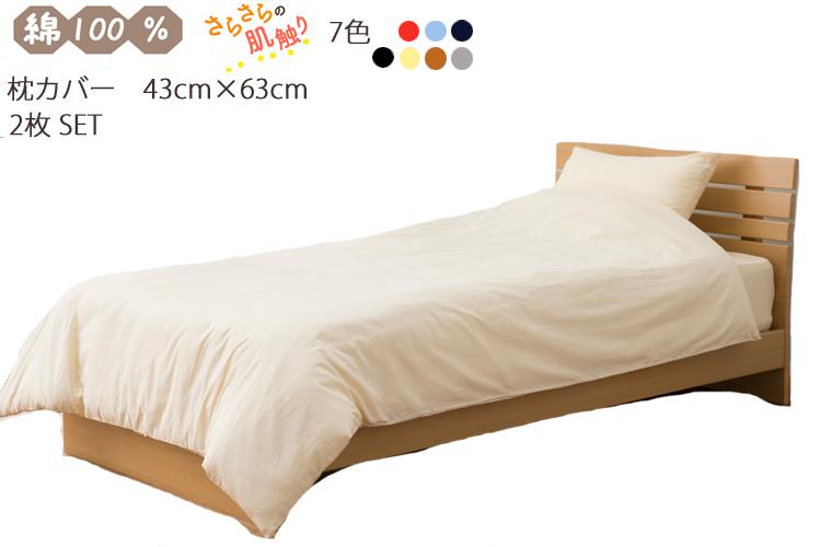 世界3大綿のひとつ新疆綿使用の天然素材 最新 綿100%で生産を行い きれいで清潔に使用できるように 抗菌防臭加工をつけました 無料サンプルあります 正規取扱店 ぜひご請求ください 枕カバー 2枚セット 43×63cm 綿100% コットン 寝具 ブラウン ネイビー ブルー レッド キナリ きなり 格安 清潔 無地カラー グレー まくらカバー マットレスカバー しなやか ブラック 布団カバー 防縮 抗菌 さらさら シーツおすすめ ベッドカバー 防臭 カバー 天然素材