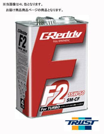 【 F2 15W-50 / 20リットル缶 】 トラスト エンジンオイル F2 15W-50 SM CF (20L缶) コード: 17501210 / TRUST GReddy ENGINE OIL Series ※送料無料 (沖縄県および離島は除く)