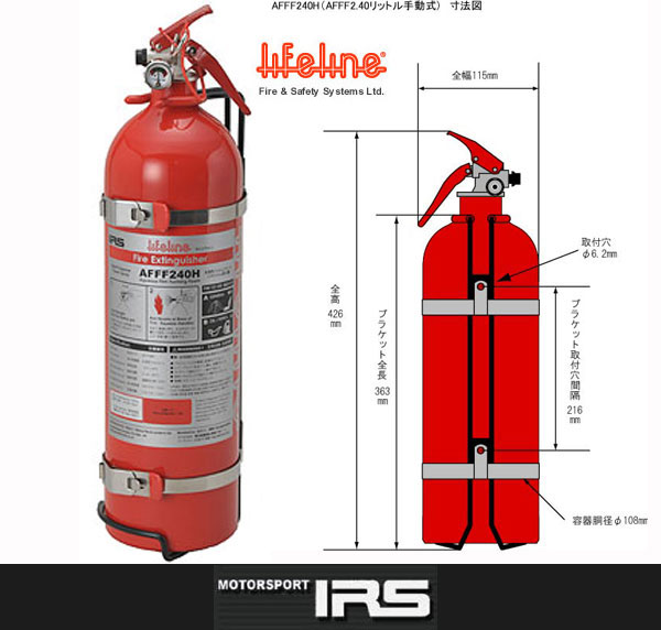 【 AFFF 2.4リットル 】 IRS ライフライン AFFF水溶性フィルムフォーム 手動式消火器 品番:AFFF240H / IRS MOTORSPORT 車両火災,防災,車輌被害用品