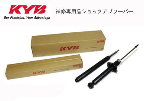 【 エスティマ アエラスS ACR30W, MCR30W (FF車)用 】 カヤバ STD ショックアブソーバー (フロント 右用 1本) 品番: KST5518R (KYB 補修専用品 純正交換タイプ)