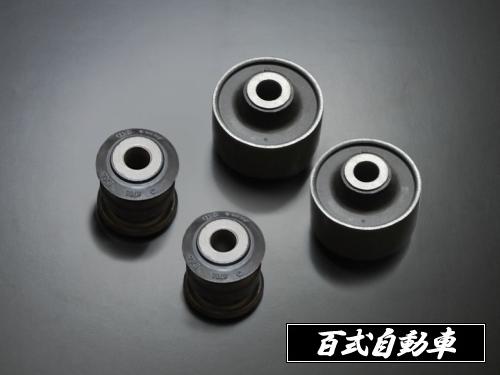 【 フィット GK5 / L15B 用 】 百式自動車 フロントロアアーム強化ブッシュ 商品コード: GK-044