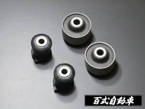 【 シビック Type-R FD2 / K20A 用 】 百式自動車 フロントロアアーム強化ブッシュ 商品コード: FD-044