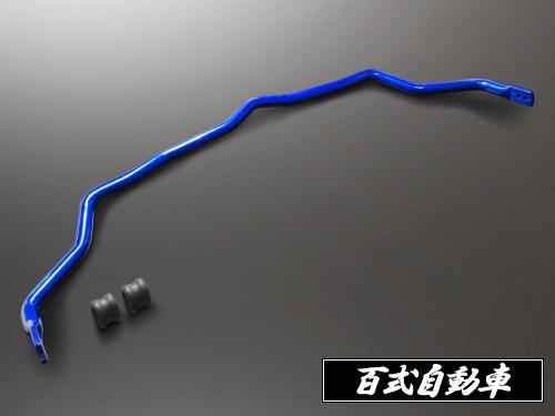 【 フィット GK5 / L15B用 】 百式自動車 フロントスタビライザー 28mm 商品コード: GK-014