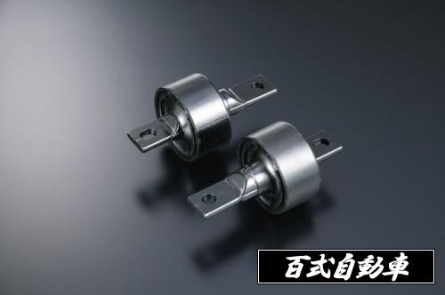 【 インテグラ DA6 / B16A用 】 百式自動車 強化トレーリングアームブッシュ 商品コード: EF-024