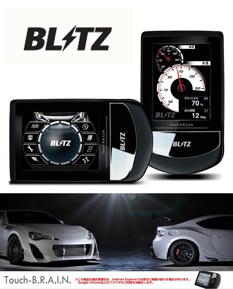 【 TOYOTA 86(ハチロク), SUBARU BRZ / ZN6, ZC6 専用 】 BLITZ Touch-B.R.A.I.N. 86/BRZ専用モデル コードNo.:15173 (全44項目を表示) (ブリッツ タッチブレイン)