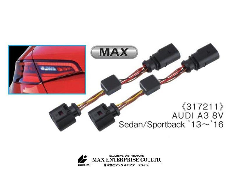 【 アウディ A3 / 8V 用 】 マックスエンタープライズ MAX-セミ シーケンシャルLEDテール ウィンカー ユニット 品番: 317211 ◎流れるウィンカー風(流灯式風)