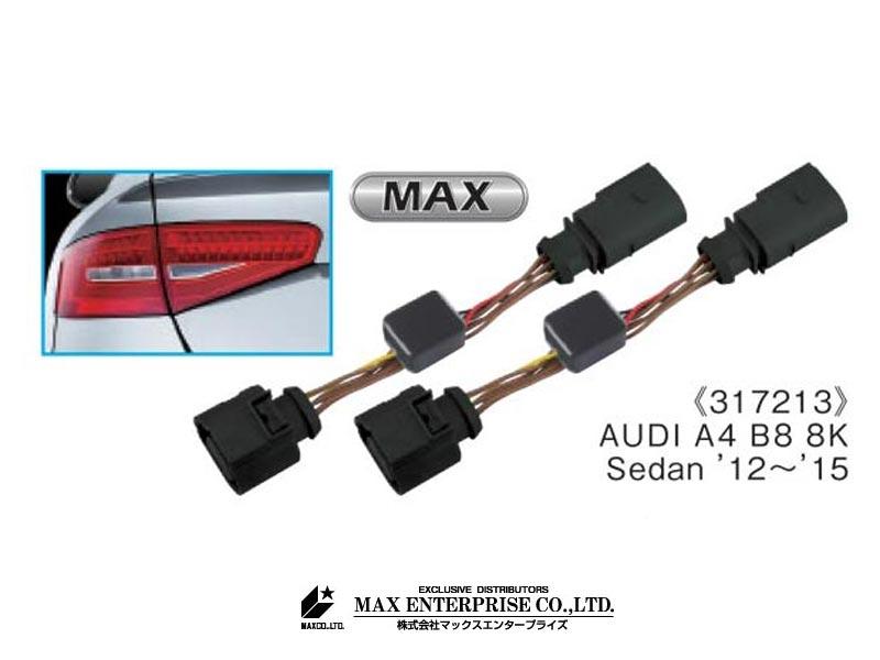 【 アウディ A4 / B8 8K (Sedan)用 】 マックスエンタープライズ MAX-セミ シーケンシャルLEDテール ウィンカー ユニット 品番: 317213 ◎流れるウィンカー風(流灯式風)