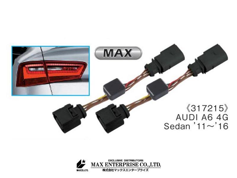 【 アウディ A6 / 4G (Sedan)用 】 マックスエンタープライズ MAX-セミ シーケンシャルLEDテール ウィンカー ユニット 品番: 317215 ◎流れるウィンカー風(流灯式風)