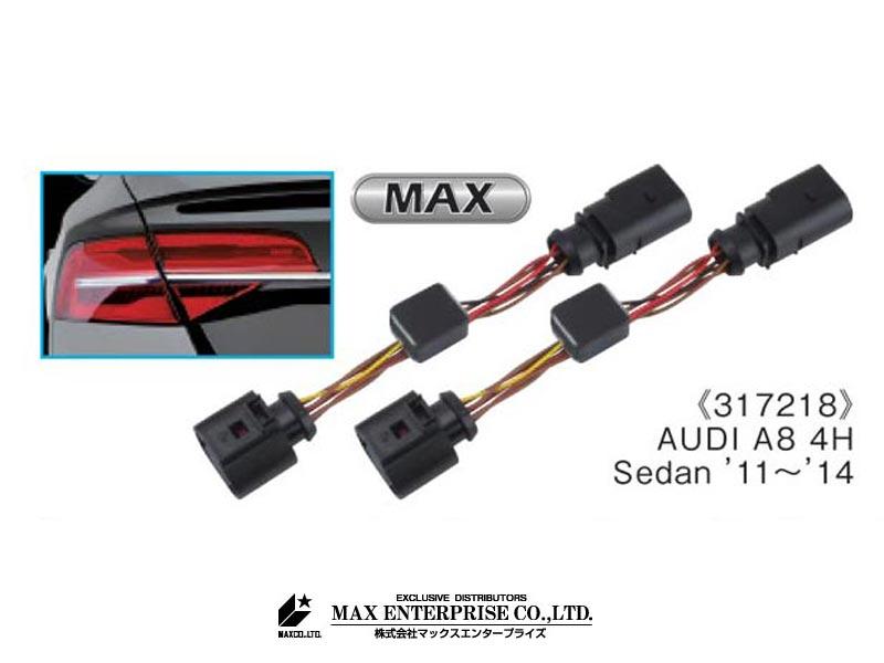 【 アウディ A8 / 4H (Sedan)用 】 マックスエンタープライズ MAX-セミ シーケンシャルLEDテール ウィンカー ユニット 品番: 317218 ◎流れるウィンカー風(流灯式風)