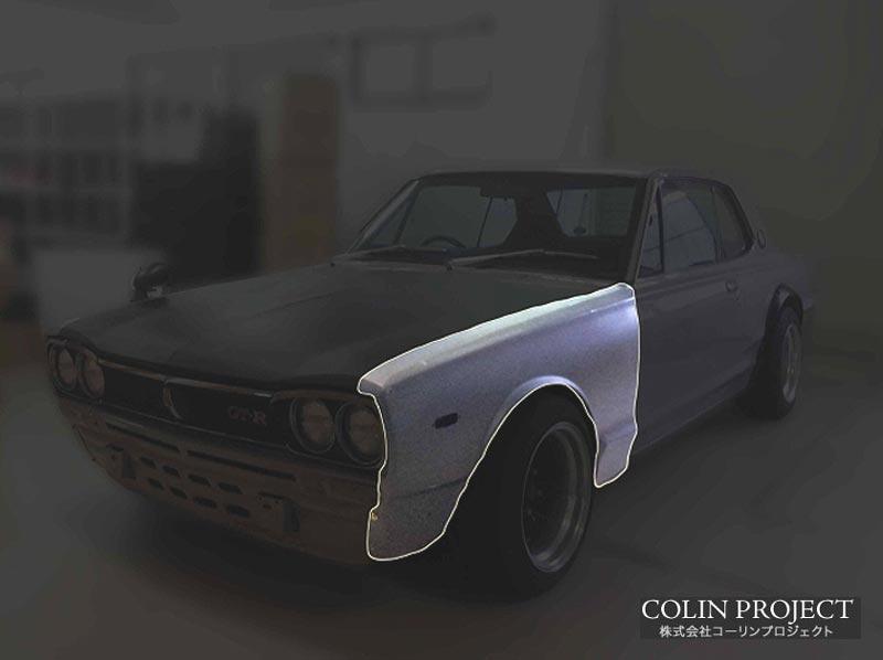 【 スカイライン (ハコスカ) / GC10 用 】 コーリンプロジェクト フロントフェンダー (左側) 製品型式: GC10FENDER-LH [COLIN PROJECT Genuine Replica Parts for Historic Car] 旧車用パーツ ※送料無料 (沖縄県および離島は除く)
