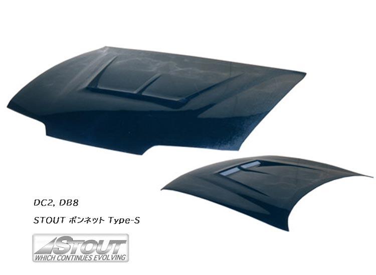 【 インテグラ DC2, DB8 用 】 STOUT エアロボンネット Type-S (綾織りカーボン製) for HONDA Integra [高瀬スタウト 軽量ボンネット]
