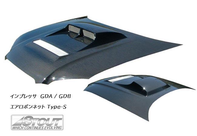 【 インプレッサ GDA, GDB (C~E型)中期用 】 STOUT エアロボンネット Type-S (FRP製) for SUBARU Impreza [高瀬スタウト 軽量ボンネット]