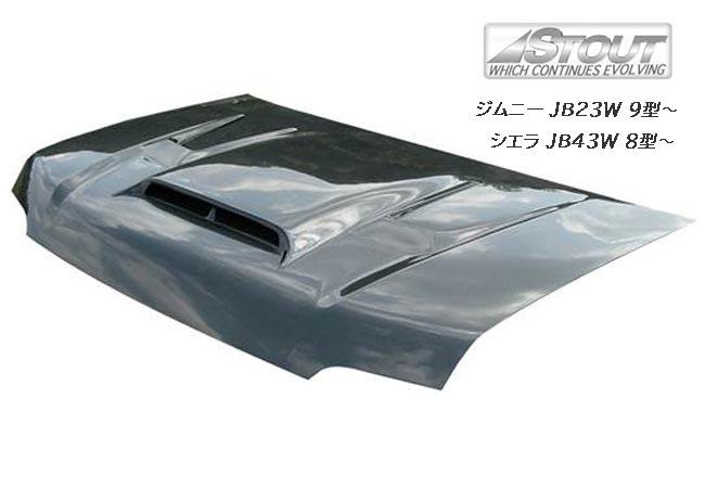 【 ジムニーシエラ JB43W (8型~)用 】 STOUT エアロボンネット Type-S (FRP製) for SUZUKI Jimny Sierra [高瀬スタウト 軽量ボンネット]