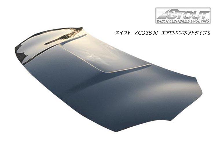 【 スイフト スポーツ ZC33S 用 】 STOUT エアロボンネット Type-S (FRP製) for SUZUKI SWIFT Sports [高瀬スタウト 軽量ボンネット]