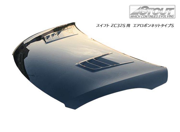 【 スイフト スポーツ ZC32S 用 】 STOUT エアロボンネット Type-S (平織りカーボン製) for SUZUKI SWIFT Sports [高瀬スタウト 軽量ボンネット]
