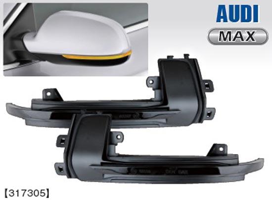 【 '12~'16 AUDI A4 / B8 8K 用 】 マックスエンタープライズ MAX-シーケンシャルLEDドアミラーウィンカーユニット 品番: 317305 ◎流れるウィンカー(流灯式)