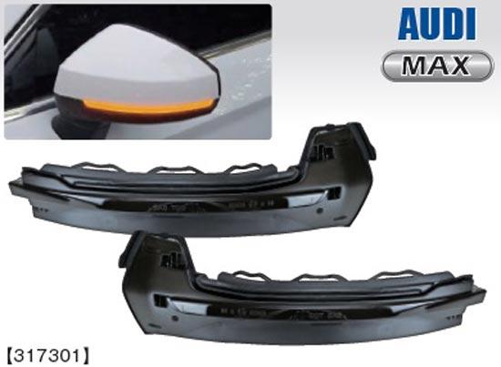 【 '13~'16 AUDI A3 / 8V 用 】 マックスエンタープライズ MAX-シーケンシャルLEDドアミラーウィンカーユニット 品番: 317301 ◎流れるウィンカー(流灯式)