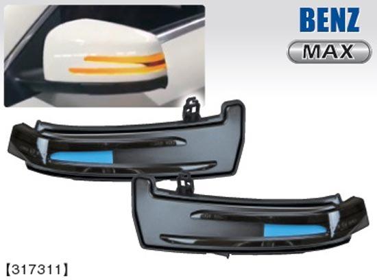 【 '12~'15 BENZ M-Class / W166 用 】 マックスエンタープライズ MAX-シーケンシャルLEDドアミラーウィンカーユニット 品番: 317311 ◎流れるウィンカー(流灯式)