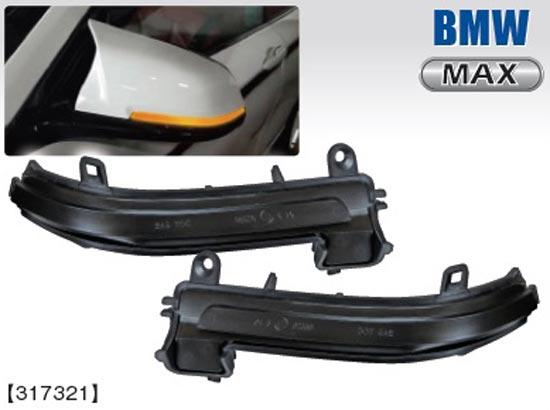 【 '14~ BMW i3 / I01 用 】 マックスエンタープライズ MAX-シーケンシャルLEDドアミラーウィンカーユニット 品番: 317321 ◎流れるウィンカー(流灯式)