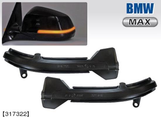 【 '12~'15 BMW 7-Series / F01, F02, F03, F04 用 】 マックスエンタープライズ MAX-シーケンシャルLEDドアミラーウィンカーユニット 品番: 317322 ◎流れるウィンカー(流灯式)