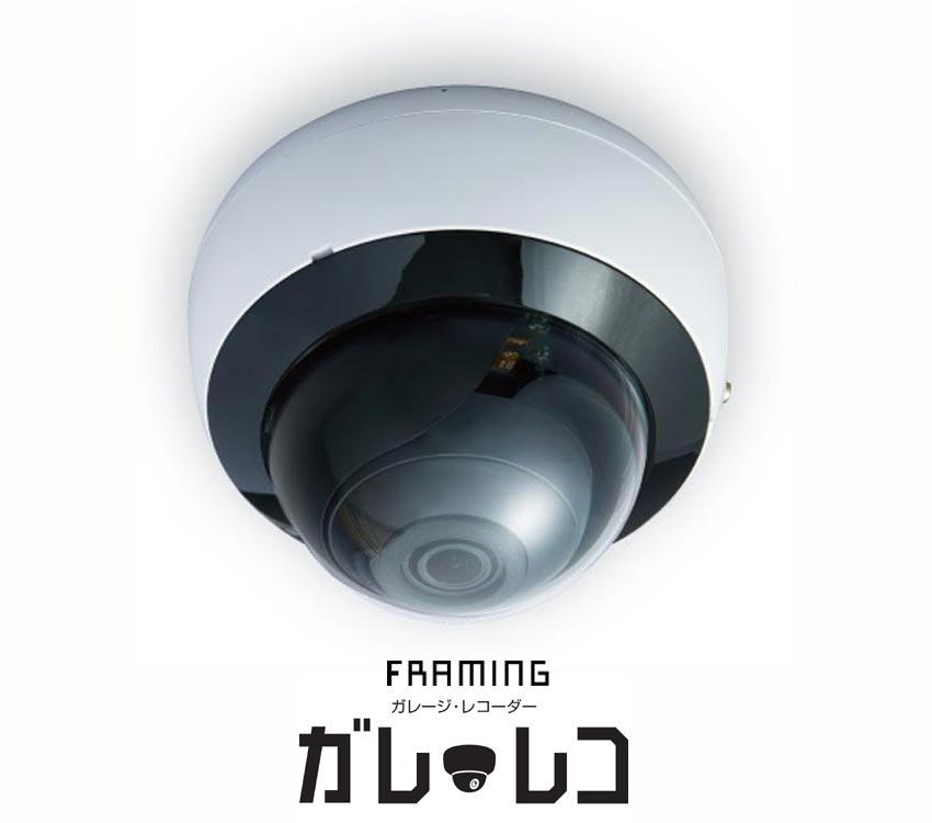 愛車監視 盗難防止カメラ [ ガレ・レコ SDカード付属 128GB ] FRAMING 屋外用ドーム型防水カメラ Wi-FI接続対応 スマホ連動 品番: EX-2121G1+SD
